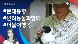[강지영 Talk쏘는 정치] 문재인 대통령 반려동물도