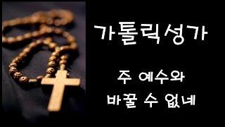 가톨릭 성가 - 주 예수와 바꿀 수 없네 (Korean Cat…