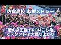 佐倉高校野球応援 チャンテはこち亀「渚の女王様」(2018 高校野球千葉大会)