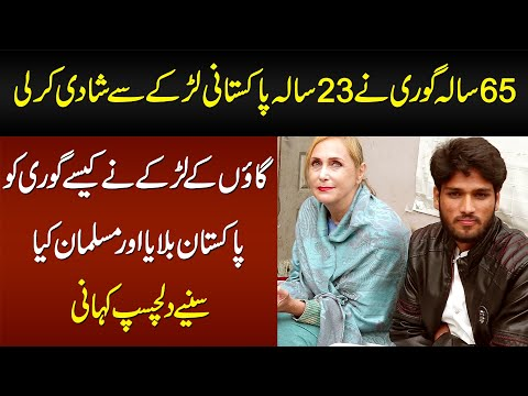 65 Sala Gori Ne 23 Sala Pakistani Larke Se Shadi Kar Li - Larka Ne Gori Ko Pakistan Kese Bulaya?