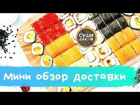 Доставка СУШИ ДАРОМ Батайск .Лучшие ролы если вы питаетесь на помойке
