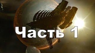 Dead Space - часть 1 (Добро пожаловать на борт Ишимуры!!)