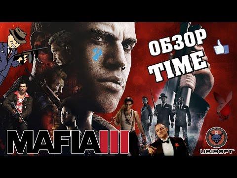 ОБЗОР TIME │ MAFIA 3