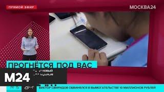 Samsung представил новый смартфон с гибким экраном - Москва 24