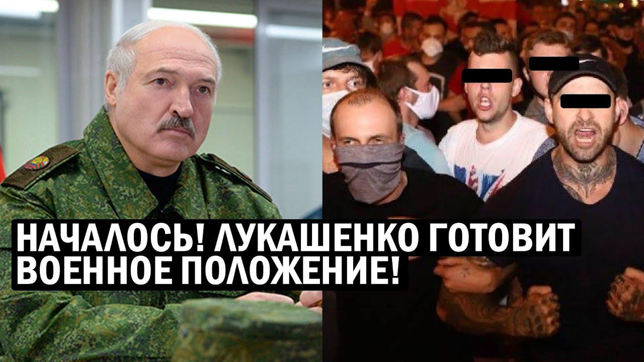 СРОЧНО! Лукашенко готовит ВОЕННОЕ ПОЛОЖЕНИЕ?! Власть бьёт ТРЕВОГУ! - новости и политика