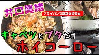 井口眞緒https://www.instagram.com/iguchi.mao/?hl=ja.
