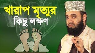 খারাপ মৃত্যুর কিছু আলামত Kharap Mrittur Kichu Alamot by Mizanur Rahman Azhari