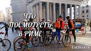 Что посмотреть в Риме. Праздники в Италии. Советы туристам. Январь 2019