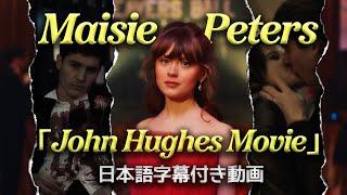 【和訳】 Maisie Peters「John Hughes Movie」【公式】