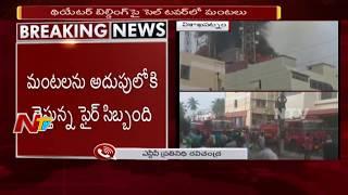 Massive Fire Breaks Out at Vizag Kanya Srikanya Theatre | కన్య శ్రీకన్య థియేటర్ లో అగ్ని ప్రమాదం thumbnail