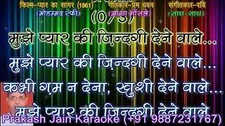 Mujhe Pyar Ki Zindagi Dene Wale Demo Karaoke Stanza-3, Scale-D# Hindi Lyrics By Prakash Jain