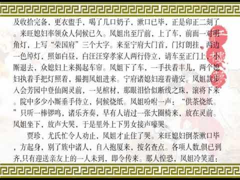《红楼梦》第十四回 林如海灵返苏州郡 贾宝玉路谒北静王