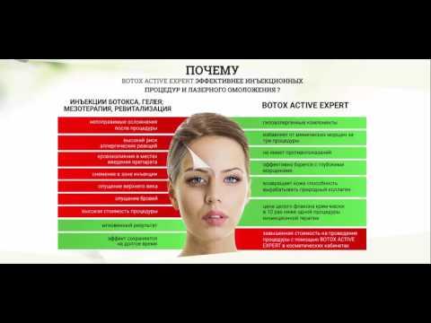 Ботокс Актив Эксперт. Крем От Морщин Botox Active Expert.