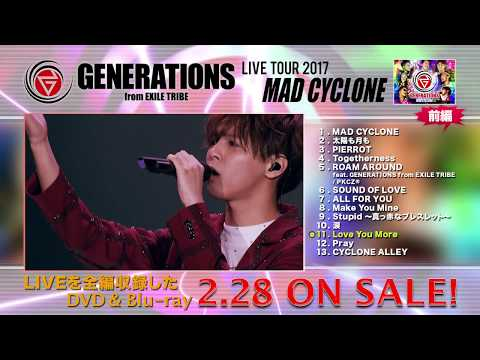 GENERATIONS from EXILE TRIBE / 「GENERATIONS LIVETOUR 2017MAD CYCLONE」 ダイジェスト映像