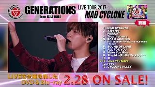 GENERATIONS from EXILE TRIBE / 「GENERATIONS LIVE  TOUR 2017  MAD CYCLONE」 ダイジェスト映像