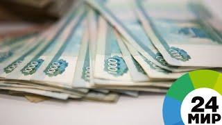 В России с 1 апреля повысят социальные пенсии - МИР 24