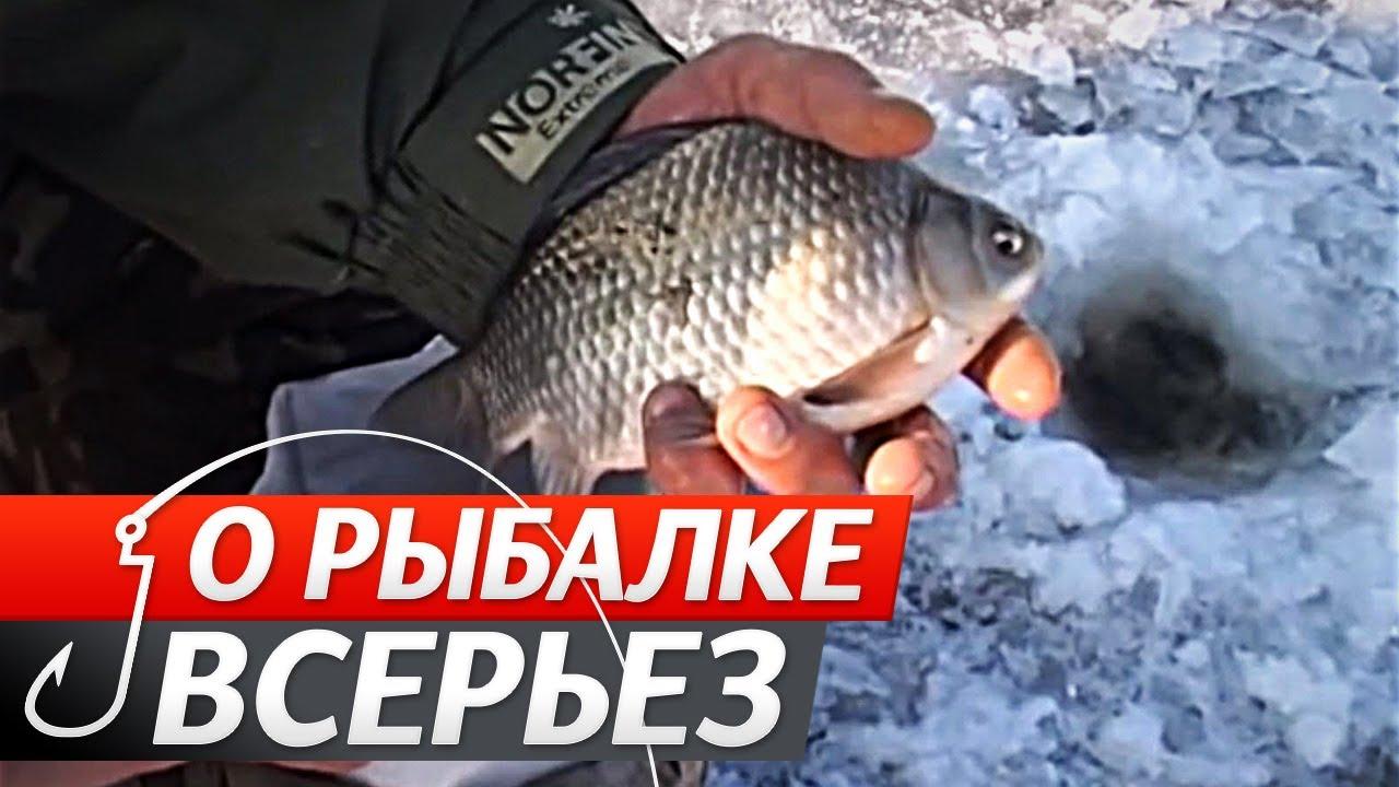 """Зимняя Ловля Карася. """"О Рыбалке Всерьез"""" видео 125."""
