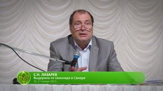 С.Н. Лазарев   Потери и расставания