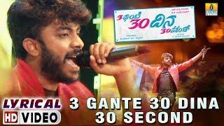 3 Gante 30 Dina 30 Second - Title Track- Chandan Shetty | Arun Gowda, Kavya Shetty | V Sridhar