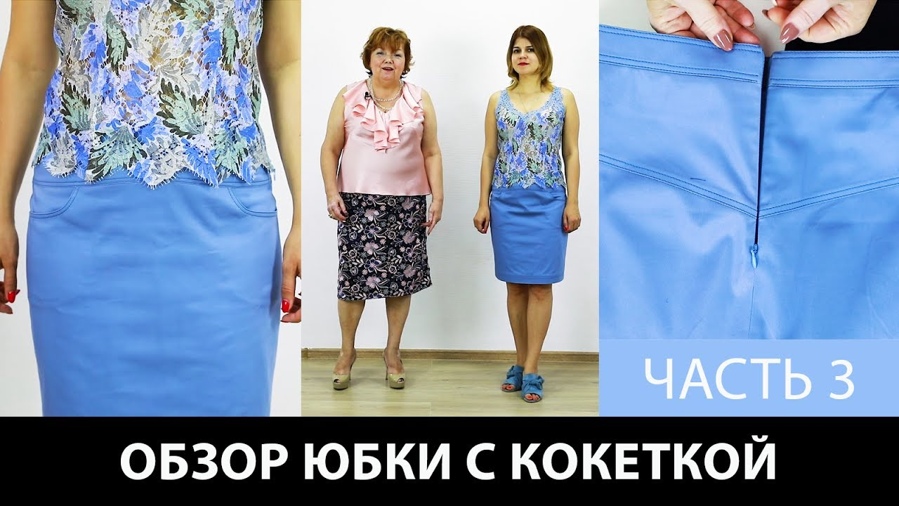 Видео ютуб девушки в юбках