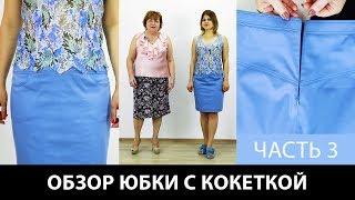 Обзор готового изделия Юбка с кокеткой и карманами на подкладке Летняя юбка своими руками Часть 3