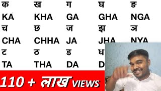 Hindi Ka Kha Ga Gha writing in English // Explained in Hindi