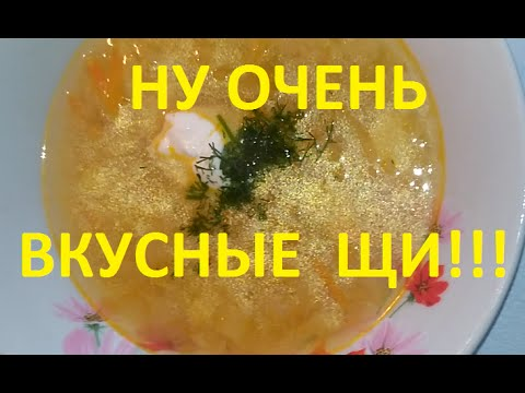 Супа щи из свежей капусты