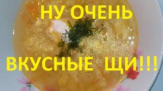 Ну очень вкусные постные Щи из свежей капусты!