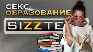 SIZZTERS // 4 выпуск: Секс образование