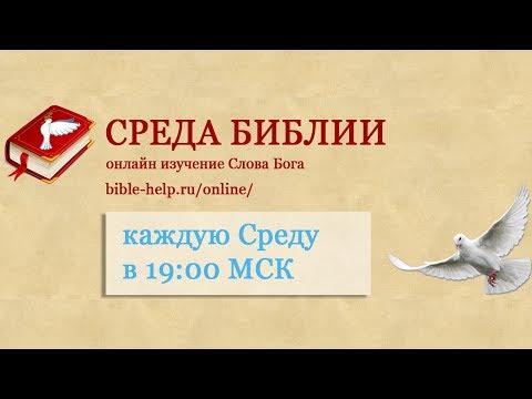 1 Петра 1 глава с 5 по 9 стихи. Среда Библии