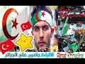 اغنية تركية عن الجزائر 🇹🇷♥🇩🇿-Turks sing about Algeria and its beauty