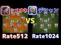 #575【ウイイレアプリ2018】<高レート戦>シメオネ(レート512)VSデシャン(レート1024)!