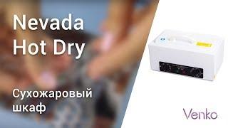 Сухожаровый шкаф NOVA 210(Сухожаровый шкаф NOVA 210 - самый простой и эффективный способ стерилизации медицинских принадлежностей и..., 2015-08-27T10:04:03.000Z)