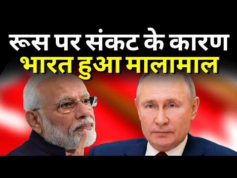 रूस भारत से पीछे हुआ पीएम मोदी | India Replaced Russia In Big Market | PM Modi | Exclusive Report