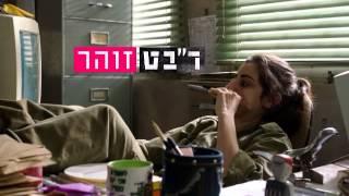 Zero Motivation Trailer (English Subtitles) אפס ביחסי אנוש