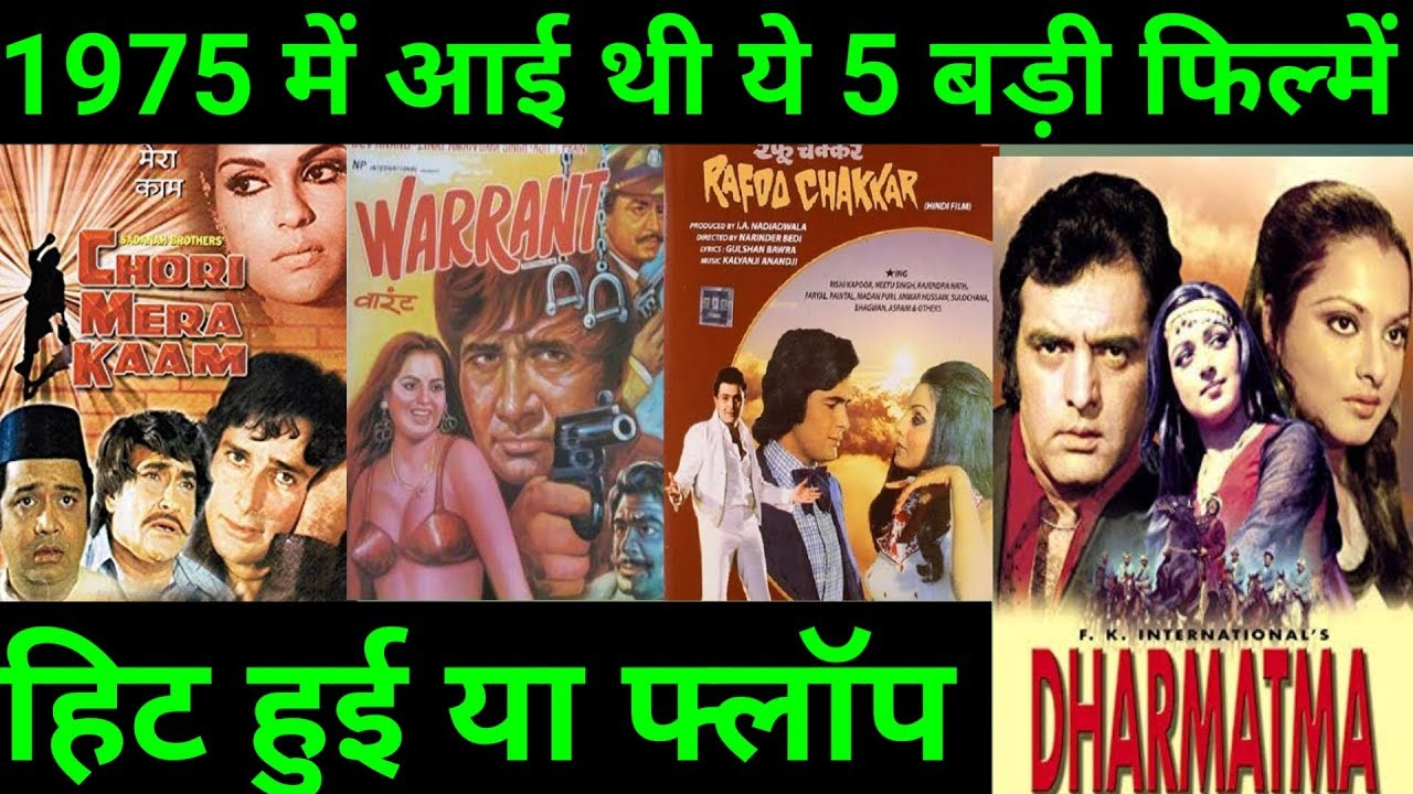 Top 5 Bollywood Movies Of 1975 | जानिए ये फिल्में हिट हुई या फ्लॉप | With Box Office Collection