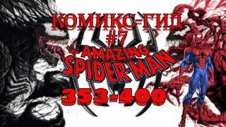 Комикс-Гид #7. The Amazing Spider-Man - сюжет оригинальной истории.(#353-400)