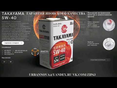 Обзор моторного масла ROLF GT 5W40 - YouTube