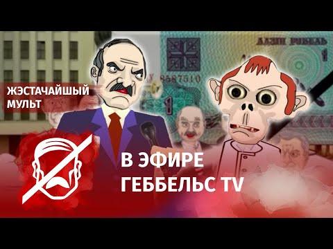 Мастер-класс по пропаганде от Лукашенко