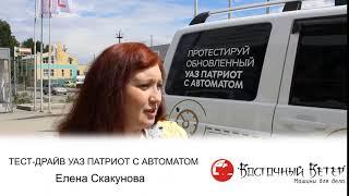 отзыв Елена Скакунова (ТЕСТ-ДРАЙВ УАЗ ПАТРИОТ С АВТОМАТОМ)