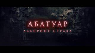 Абатуар. Лабиринт страха - Русский Трейлер (2016) Ужасы