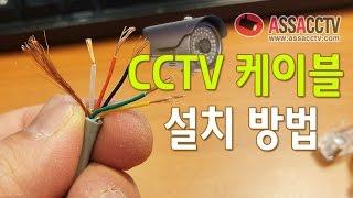 CCTV케이블 연결방법…
