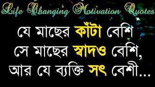 Life Changing Motivational Quotes In Bengali | Monishider Bani By Success Motivation Bangla
