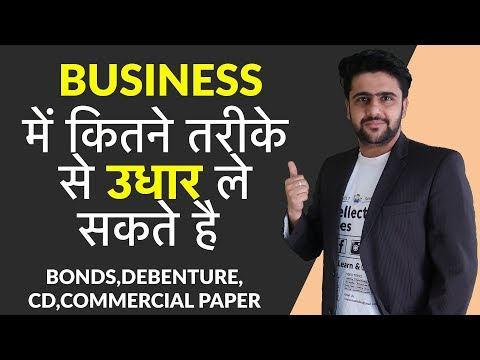 Hindi | Share Market Basics| Part -2| Debt | Bonds,Debenture,CD & Commercial paper