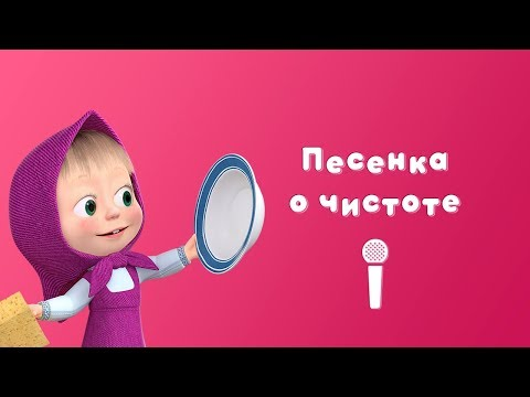masha-and-the-bear---song-about-cleanliness-🛁(sing-with-masha-|-springtime-bear)