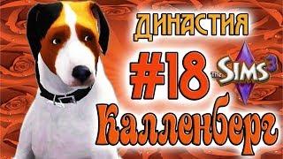 The Sims 3 Династия Калленберг #18 - ♥Фейки♥