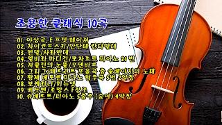 조용한 클래식 10곡