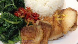 【字幕】香煎鯛魚片 | Crispy Tilapia | Fish Recipe