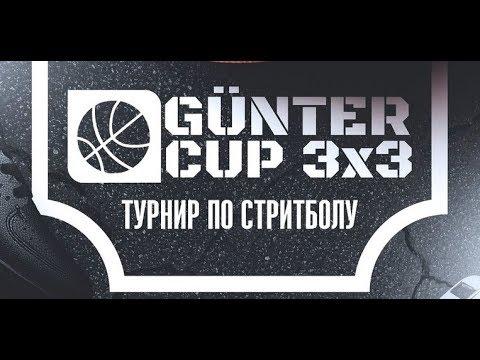 🔥Атлант vs Gunter Team🔥