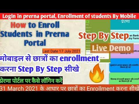 Student Enrollment in Prerna Portal | फोन से प्रेरणा प्रोर्टल पर छात्रों का Enrollment kaise kare